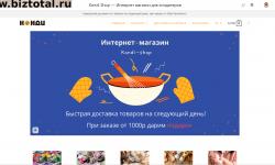 """Интернет - магазин товаров для кондитеров """"Kondi Shop"""""""
