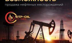 Продажа нефтяных месторождений