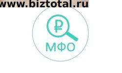 Продажа микрокредитной компании (мкк, мфо).